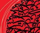سومین نمایشگاه گروه طراحان گرافیک موتیف - حروف نگاری شعر