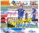 روزنامه خبر ورزشي، يكشنبه 28 مهر 1392
