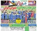 روزنامه خبر ورزشي، سه شنبه 23 مهر 1392