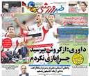 روزنامه خبر ورزشي، پنجشنبه 25 مهر 1392