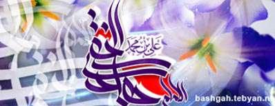 كارت تبریك ولادت امام هادی(ع)(باشگاه كاربران)