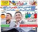 روزنامه خبر ورزشي، سه شنبه 7 آبان 1392