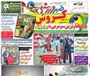 روزنامه خبر ورزشی، پنجشنبه 30 آبان 1392
