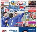 روزنامه خبر ورزشي، شنبه 4 آبان 1392