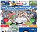 روزنامه خبر ورزشي، يكشنبه 12 آبان 1392