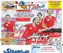 روزنامه خبر ورزشي، دوشنبه 6 آبان 1392
