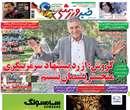 روزنامه خبر ورزشي، چهارشنبه 1 آبان 1392