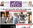 روزنامه باني فيلم، يكشنبه 5 آبان 1392