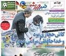 روزنامه خبر ورزشي، پنجشنبه 9 آبان 1392