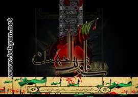 ایام شهادت سرور و سالار شهیدان بر تمامی شیعیان جهان تسلیت باد