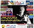 روزنامه خبر ورزشي، يكشنبه 5 آبان 1392
