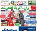 روزنامه خبر ورزشي، شنبه 11 آبان 1392
