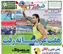 روزنامه خبر ورزشي، چهارشنبه 8 آبان 1392