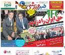 روزنامه خبر ورزشی، چهارشنبه 6 آذر 1392
