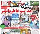 روزنامه خبر ورزشی، پنجشنبه 7 آذر 1392