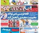 روزنامه خبر ورزشی، شنبه 9 آذر 1392