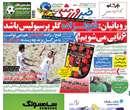روزنامه خبر ورزشی، شنبه 2 آذر 1392