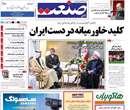 روزنامه جهان صنعت، شنبه 9 آذر 1392