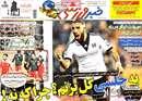 روزنامه خبر ورزشی، شنبه 10 اسفند ۱۳۹۲