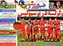 روزنامه خبر ورزشی، دوشنبه 25 فروردين 1393