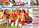 روزنامه خبر ورزشی، پنج شنبه 28 فروردين 1393