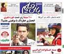 روزنامه بانی فیلم، دوشنبه 25 فروردين 1393