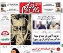 روزنامه بانی فیلم، چهارشنبه 27 فروردين 1393