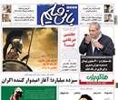 روزنامه بانی فیلم، یکشنبه 7 ارديبهشت 1393
