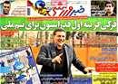 روزنامه خبر ورزشی، پنج شنبه 11 ارديبهشت 1393