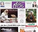 روزنامه بانی فیلم، شنبه 13 ارديبهشت 1393