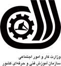 لوگو وزارت کارو امور اجتماعی