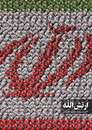 بیست و نهم فروردین سالروز ارتش جمهوری اسلامی ایران و نیروی زمینی