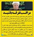 آلبوم تصویر واکنش ها به درگذشت آیت الله هاشمی رفسنجانی