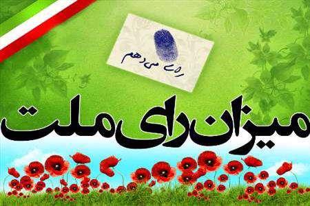 ثبت نام در حوزه انتخابیه مراغه 58 نفره شد