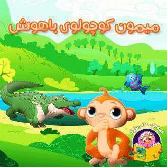 میمون کوچولوی باهوش