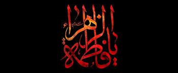 روضه حضرت زهرا سلام الله علیها