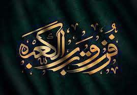 محبت علی سلام الله