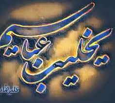 یخیلیب عباسیم نهر فرات (نوحه آذری) با صدای نریمان پناهی