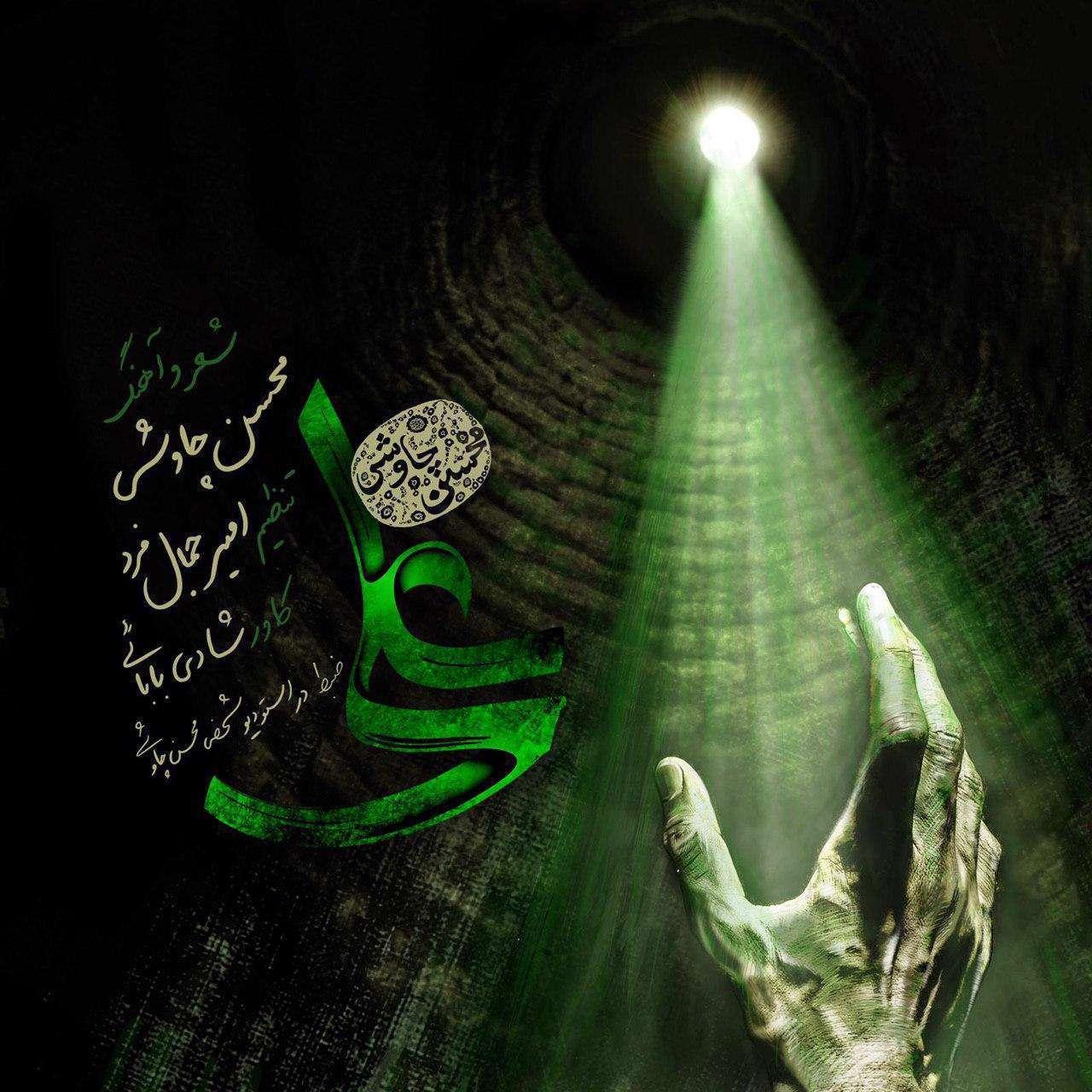 آهنگ امام علی محسن چاوشی