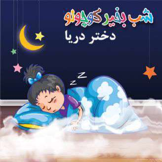 داستان کودکانه دختر دریا | شب بخیر كوچولو