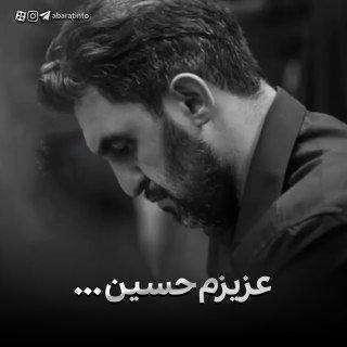 عزیزم حسین | حمید علیمی