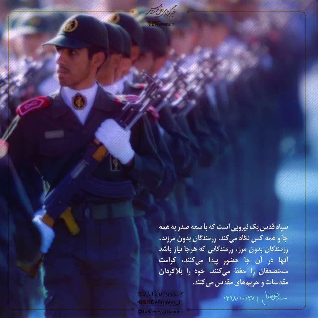مستند دفاع بدون مرز | قسمت دوم [سپاه قدس]