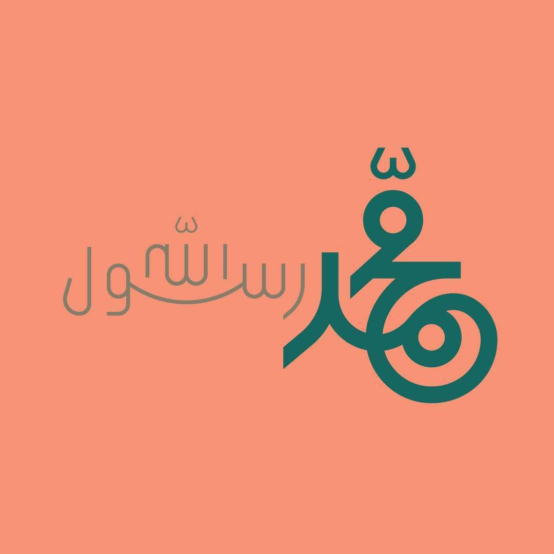 سرود سلام بر محمّد (ص)