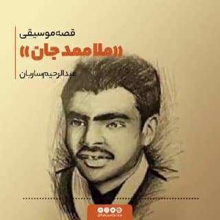 قصه ترانه محبوب افغانستانی ملا ممد جان