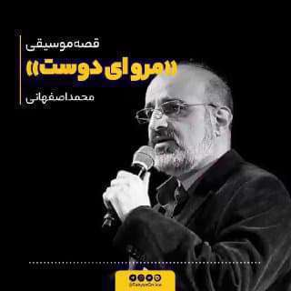 قصه آهنگ مرو ای دوست محمد اصفهانی