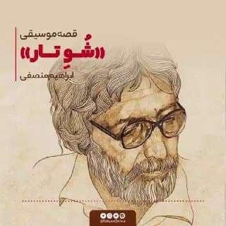 قصه موسیقی شو تار ابراهیم منصفی