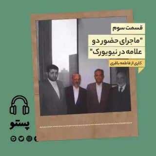 پادکست؛ روایتی از زندگی «علامه سید جعفر شهیدی»