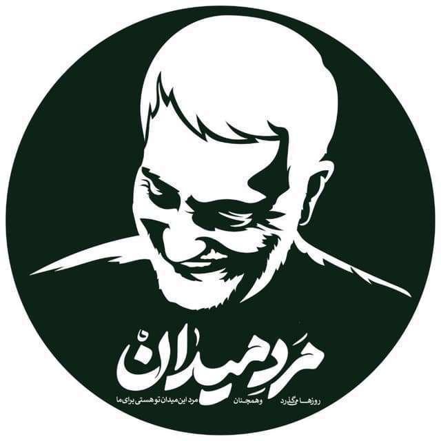 آهنگ عباس کهزادی نسب برای سردار سلیمانی