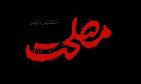نتیجه تصویری برای فیلم مصلحت نظام آ ویژه // خوب تا بد جشنواره فیلم فجر احمد ساعدی