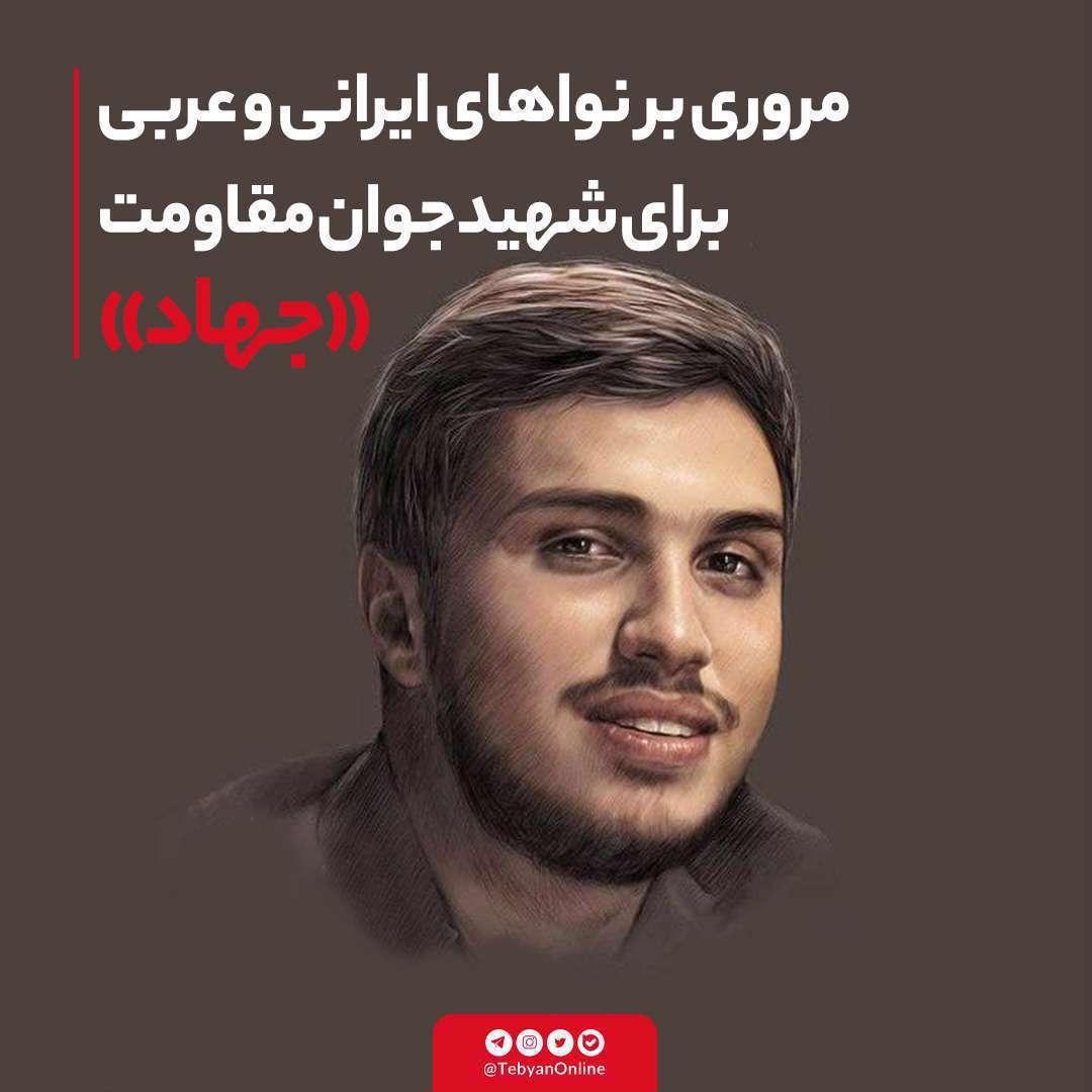 موسیقی های ایرانی و عربی برای شهید جهاد مغنیه
